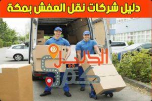 دليل شركات نقل العفش بمكة