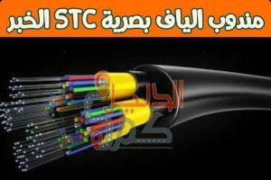 مندوب الياف بصرية stc الخبر