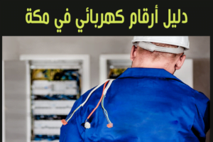 دليل أرقام كهربائي في مكة