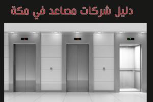 شركة مصاعد بمكة تاسيس تركيب صيانة المصاعد فى مكة