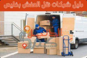 دليل شركات نقل العفش بخليص