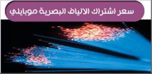 سعر اشتراك الالياف البصرية موبايلى بجدة
