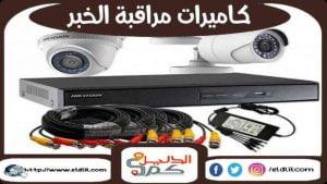 كاميرات مراقبة الخبر