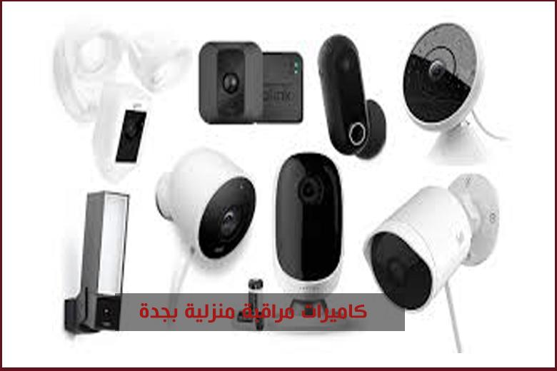 كاميرات مراقبة منزلية بجدة