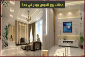 محلات بيع الجبس بودر في جدة