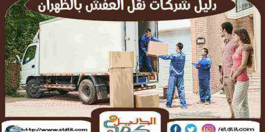 دليل شركات نقل العفش بالظهران