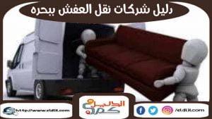 دليل شركات نقل العفش ببحره