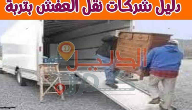 دليل شركات نقل العفش بتربة