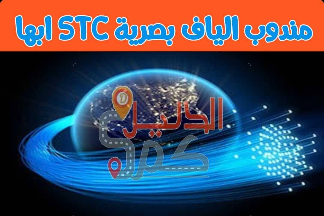 ابها stc مندوب الياف بصرية
