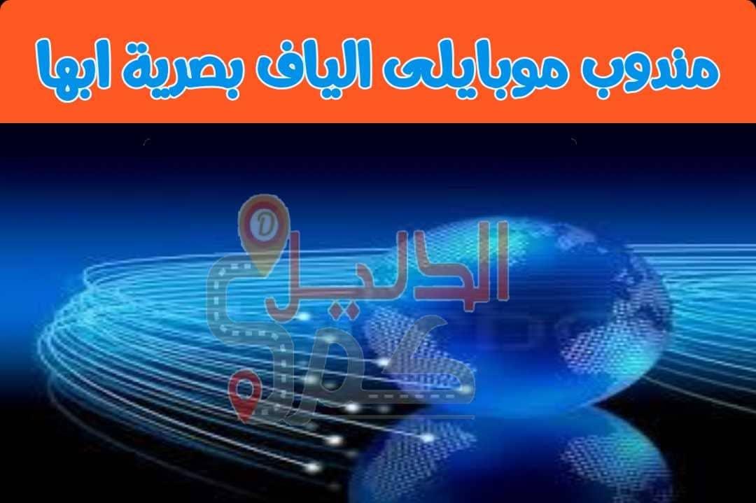 مندوب موبايلى الياف بصرية ابها