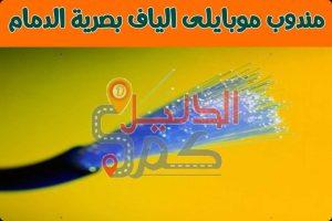 مندوب موبايلى الياف بصرية الدمام