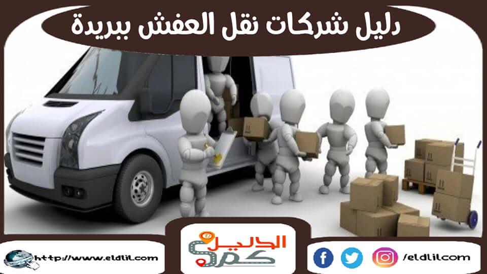 دليل شركات نقل العفش ببريدة