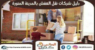 دليل شركات نقل العفش بالمدينة المنورة