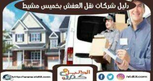 دليل شركات نقل العفش بخميس مشيط