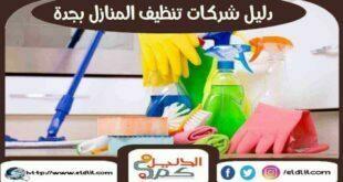 دليل شركات تنظيف المنازل بجدة